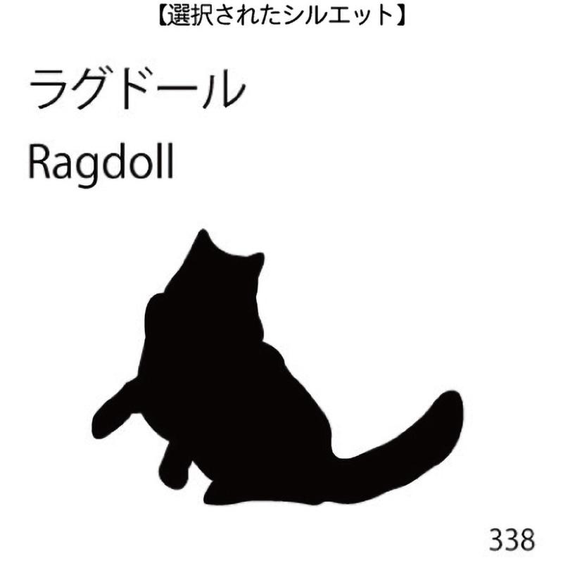 お名前スタンプ ラグドール(338)