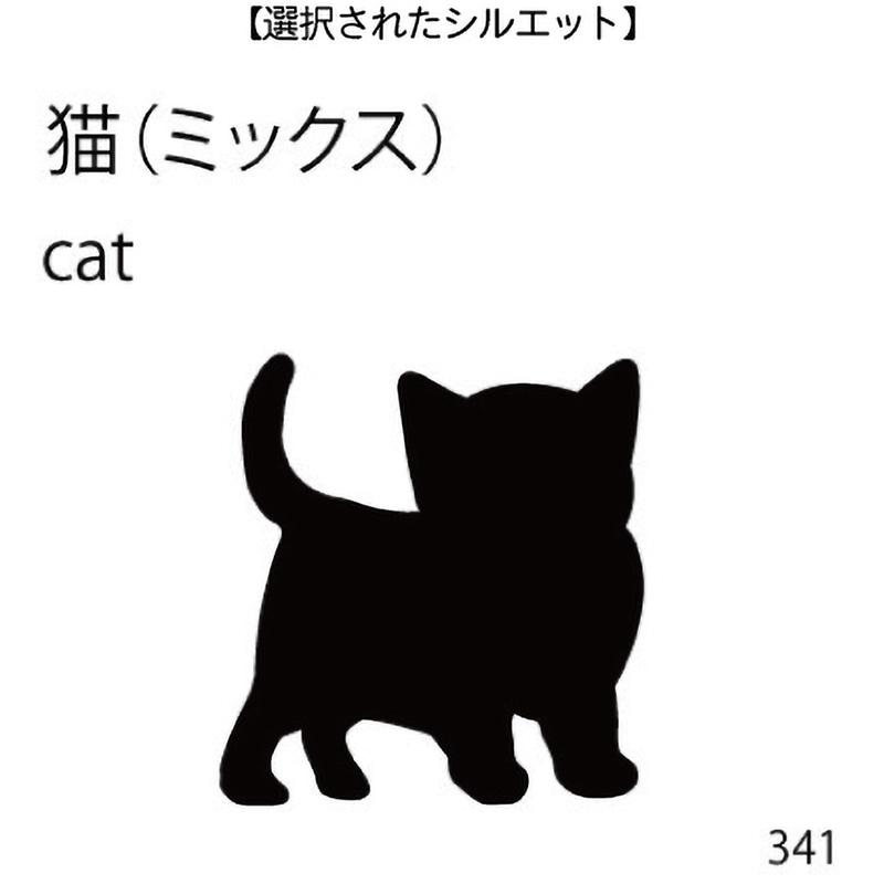 お名前スタンプ 猫(ミックス)(341)