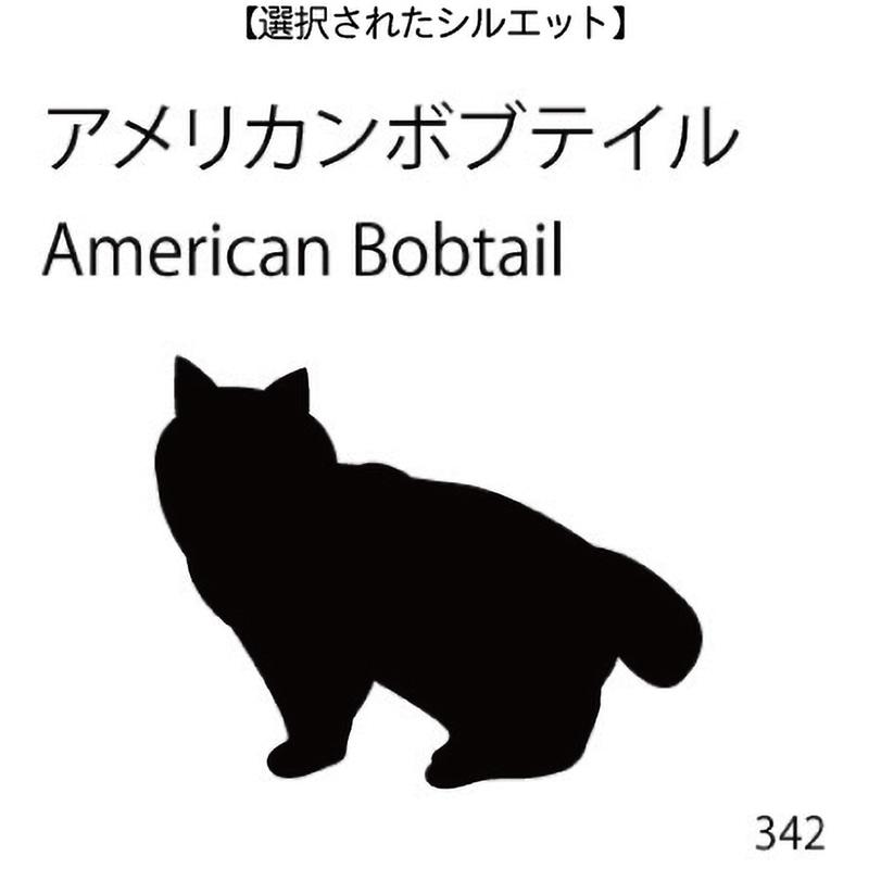 お名前スタンプ アメリカンボブテイル(342)