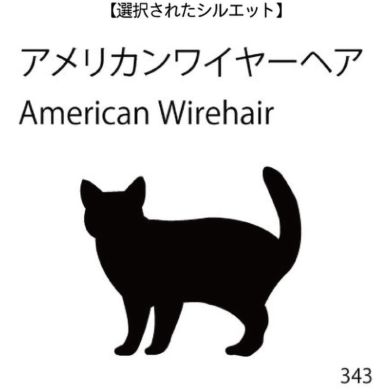 お名前スタンプ アメリカンワイヤーヘア(343)