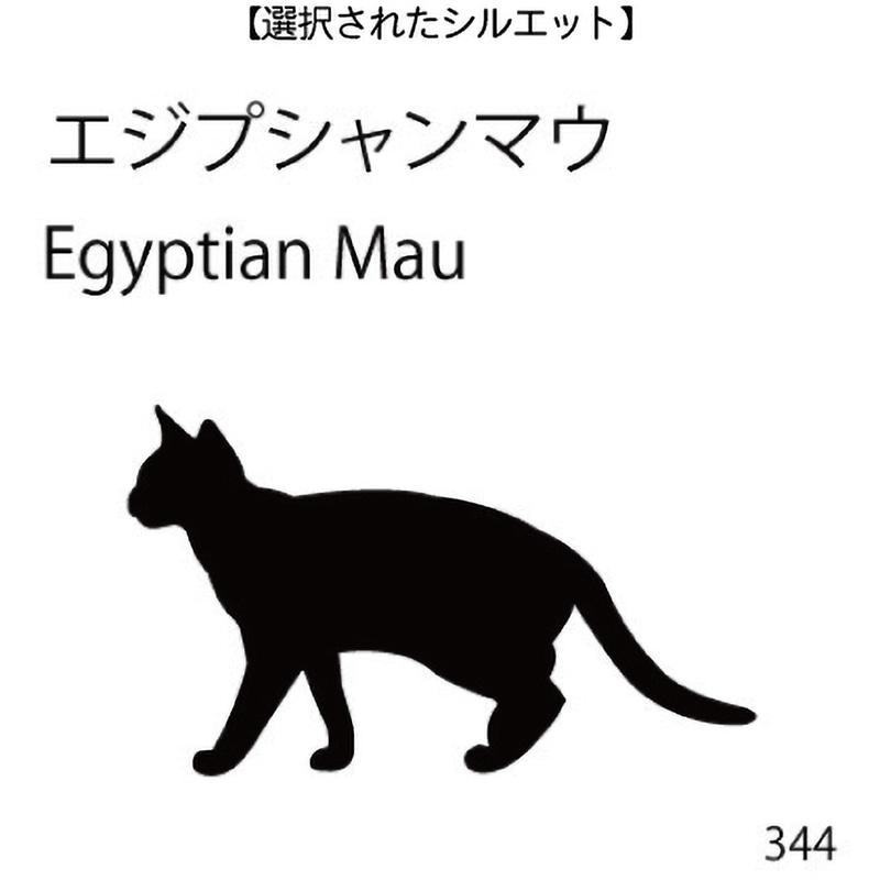 お名前スタンプ エジプシャンマウ(344)