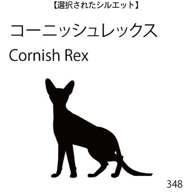 お名前スタンプ コーニッシュレックス(348)