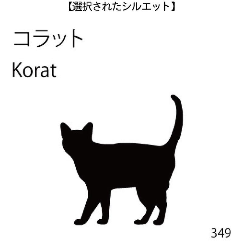 お名前スタンプ コラット(349)