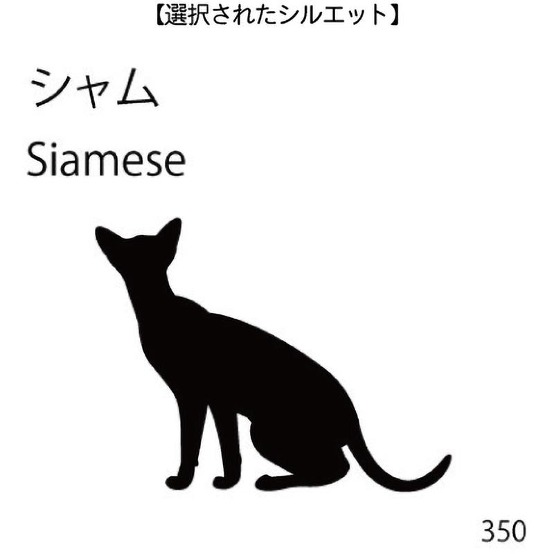 お名前スタンプ シャム(350)