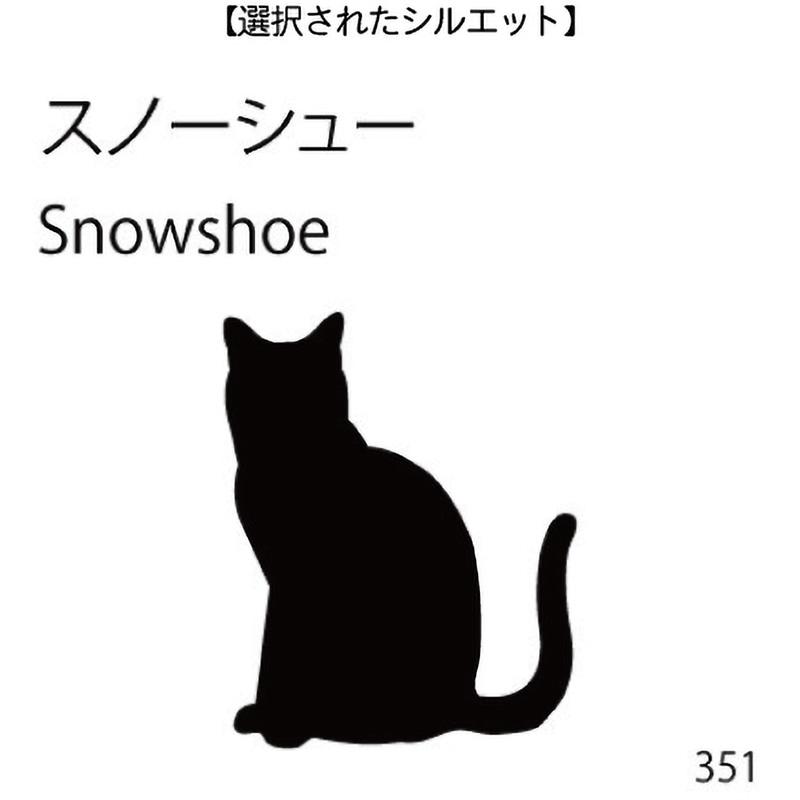お名前スタンプ スノーシュー(351)