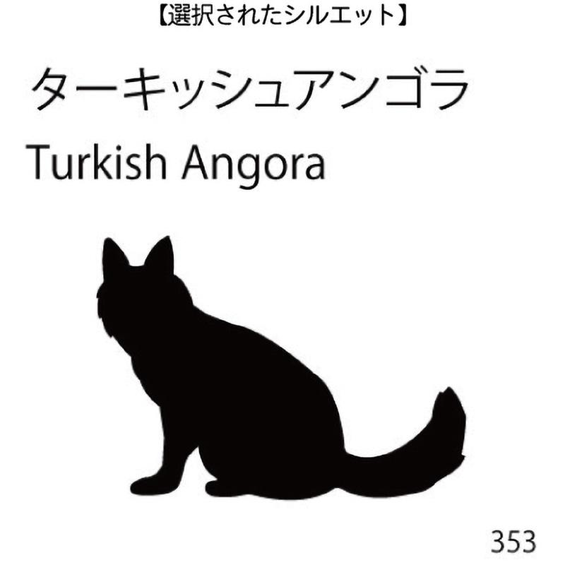 お名前スタンプ ターキッシュアンゴラ(353)
