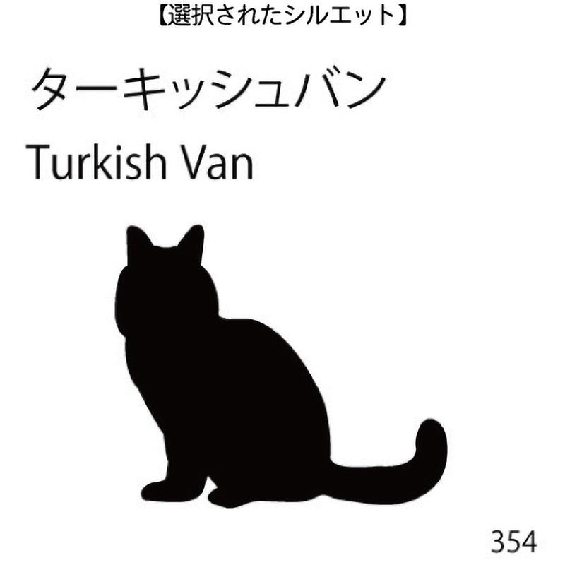 お名前スタンプ ターキッシュバン(354)