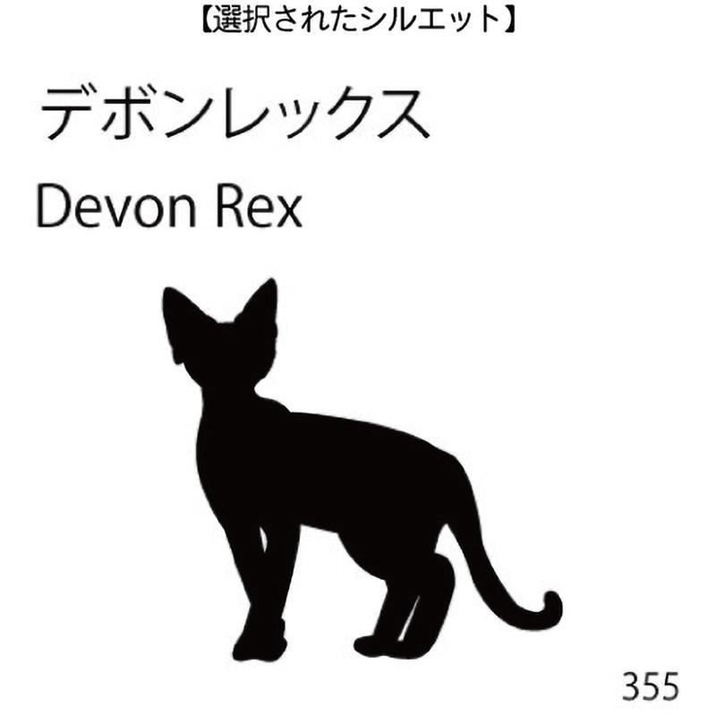 お名前スタンプ デボンレックス(355)