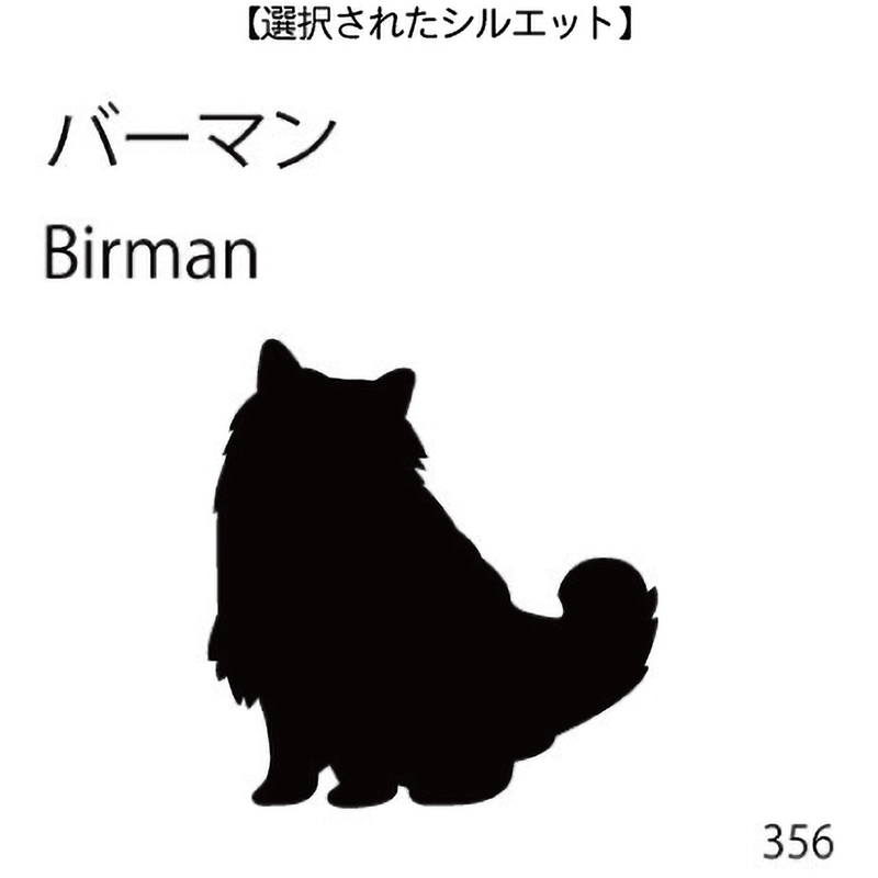 お名前スタンプ バーマン(356)