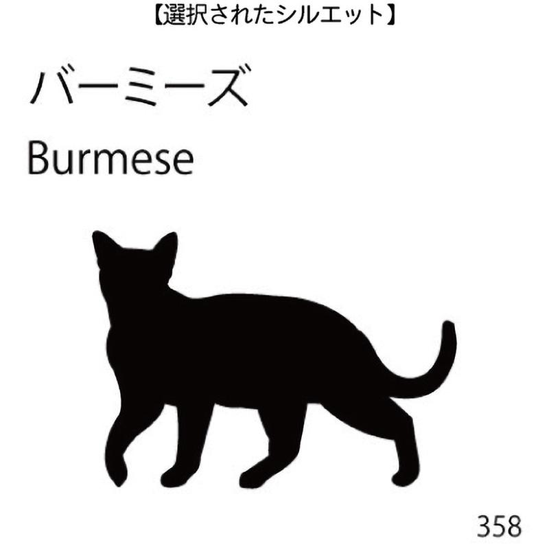 お名前スタンプ バーミーズ(358)