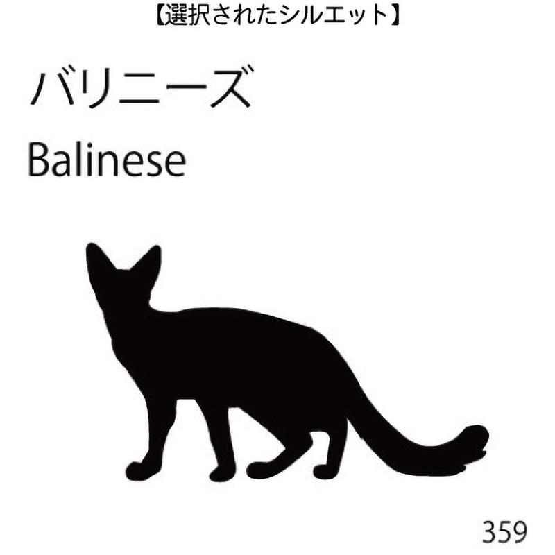 お名前スタンプ バリニーズ(359)
