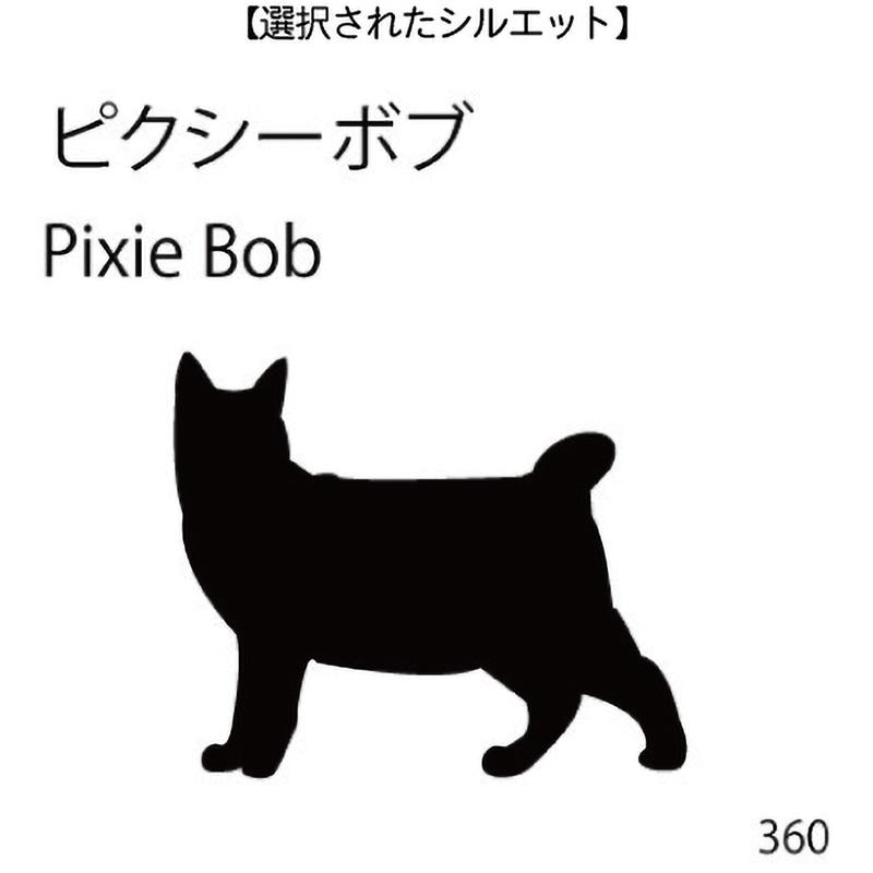 お名前スタンプ ピクシーボブ(360)