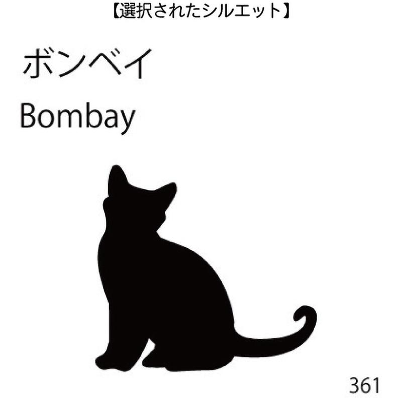 お名前スタンプ ボンベイ(361)
