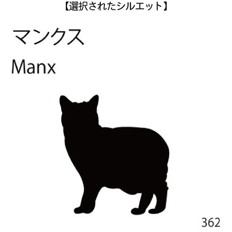 お名前スタンプ マンクス(362)