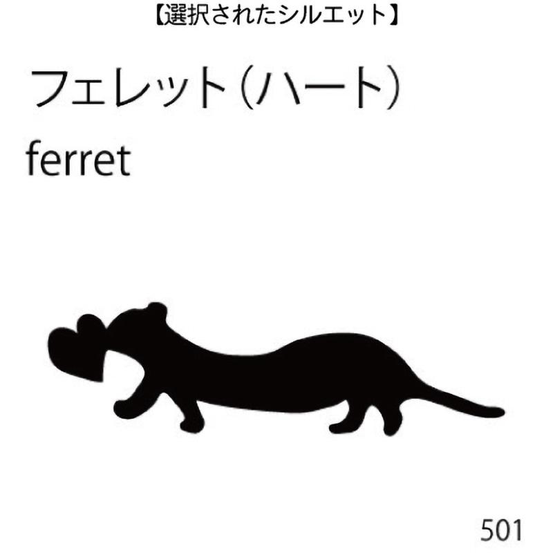 お名前スタンプ フェレット(ハート)(501)