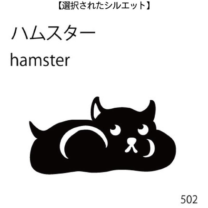 お名前スタンプ ハムスター(502)