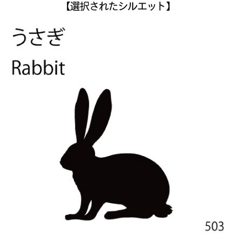 お名前スタンプ うさぎ(503)