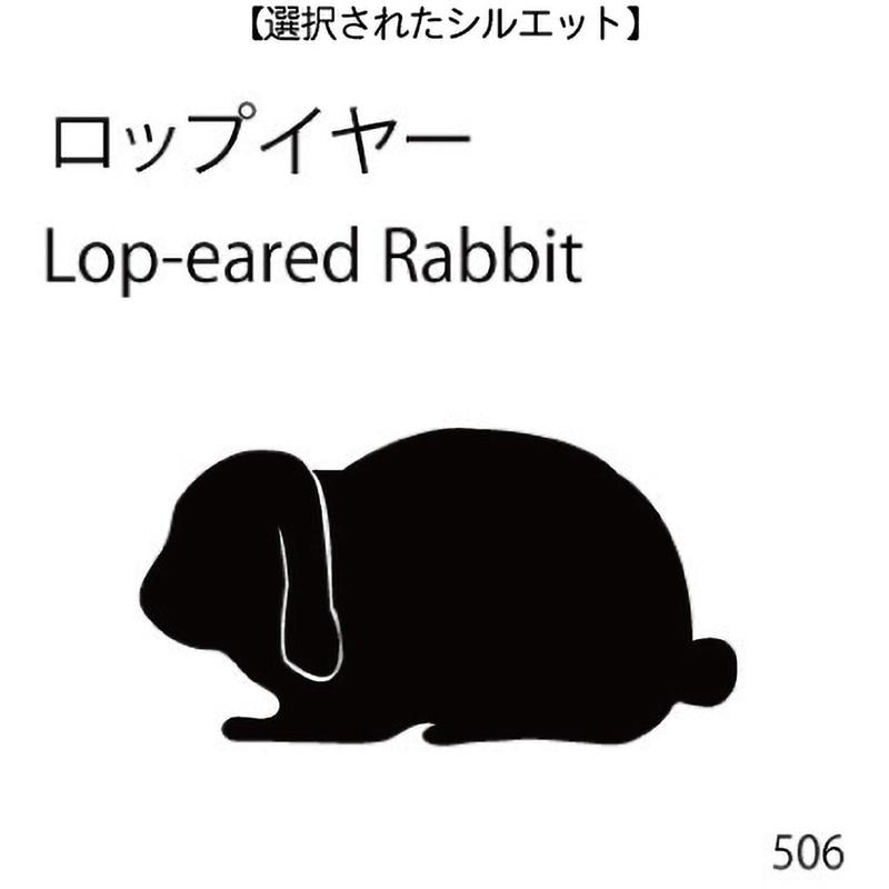 お名前スタンプ ロップイヤー(506)
