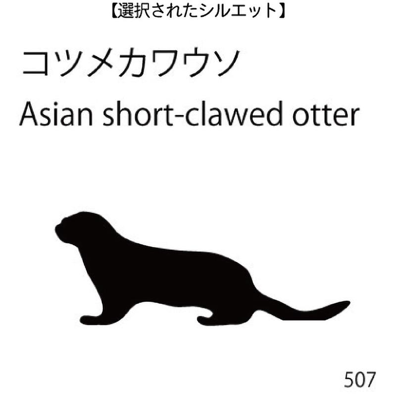 お名前スタンプ コツメカワウソ(507)