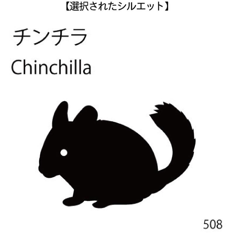 お名前スタンプ チンチラ(508)