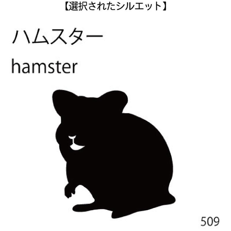 お名前スタンプ ハムスター(509)