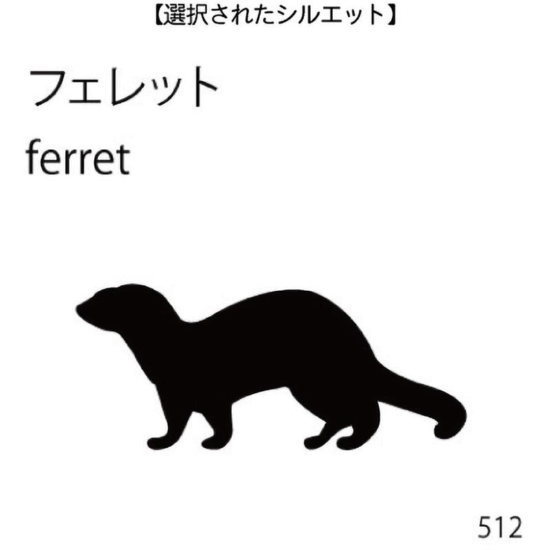 お名前スタンプ フェレット(512)