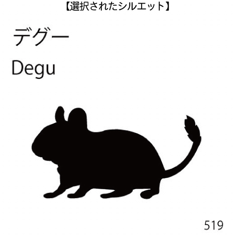 お名前スタンプ デグー(519)