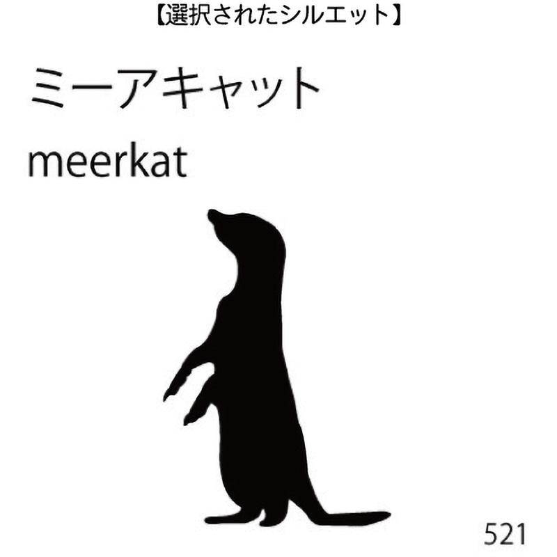 お名前スタンプ ミーアキャット(521)