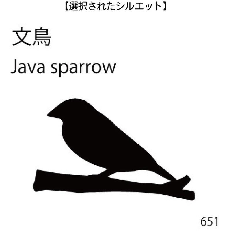 お名前スタンプ 文鳥(651)