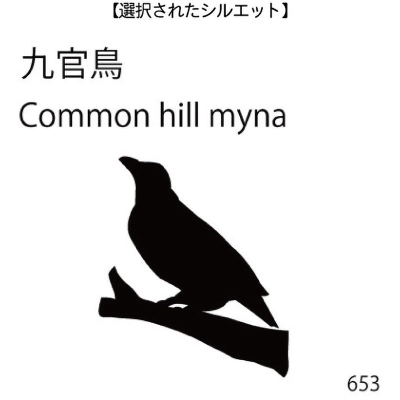 お名前スタンプ 九官鳥(653)