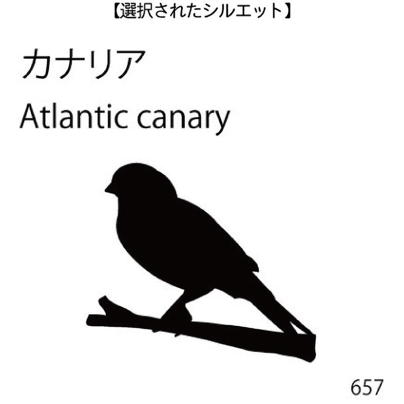 お名前スタンプ カナリア(657)