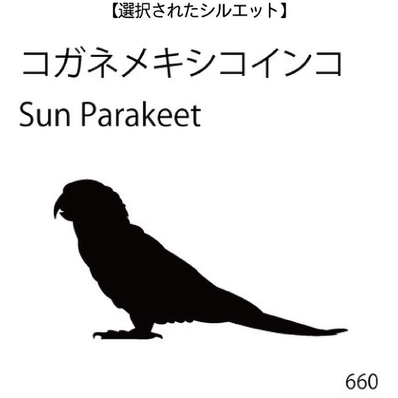 お名前スタンプ コガネメキシコインコ(660)