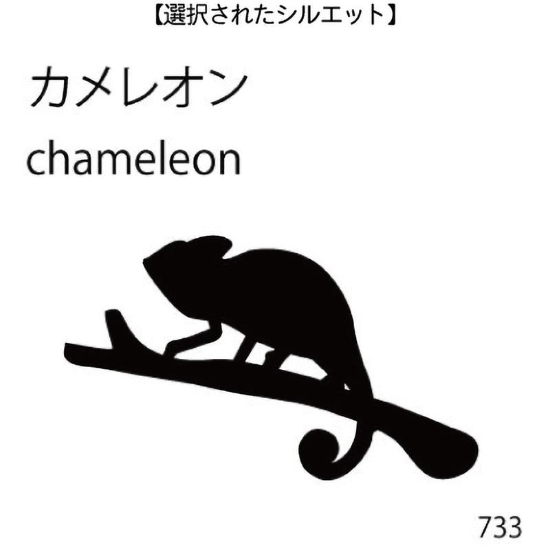 お名前スタンプ カメレオン(733)