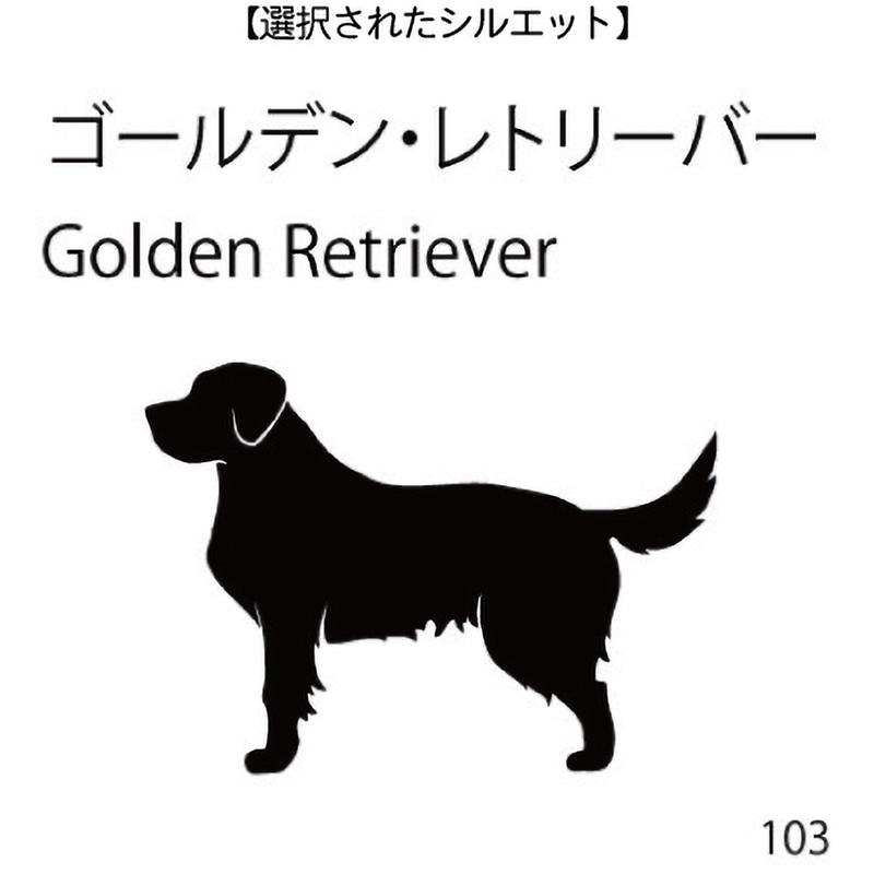 ドアオープナー ゴールデン・レトリーバー(103)