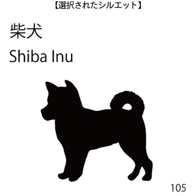 ドアオープナー 柴犬(105)