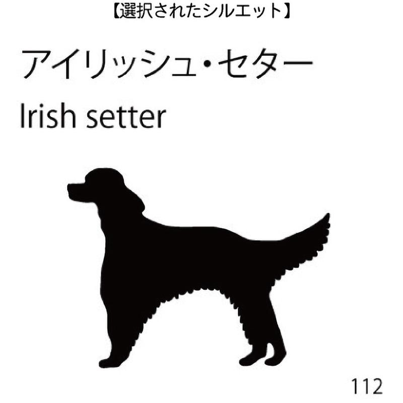 ドアオープナー アイリッシュ・セター(112)