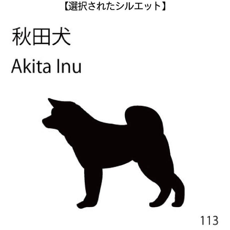 ドアオープナー 秋田犬(113)