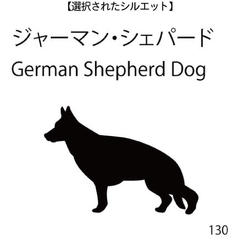 ドアオープナー ジャーマン・シェパード(130)