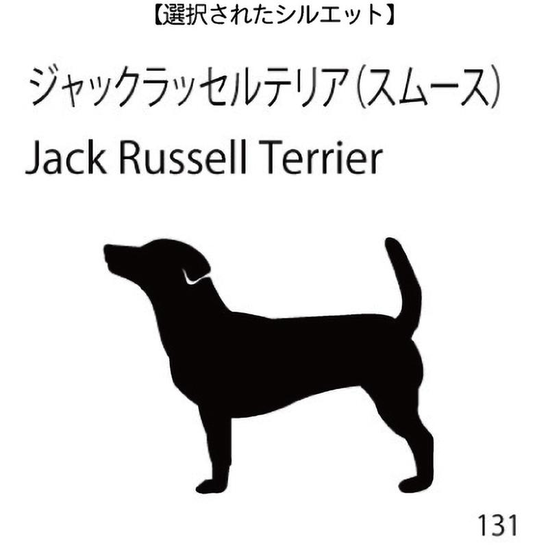 ドアオープナー ジャックラッセルテリア(スムース)(131)