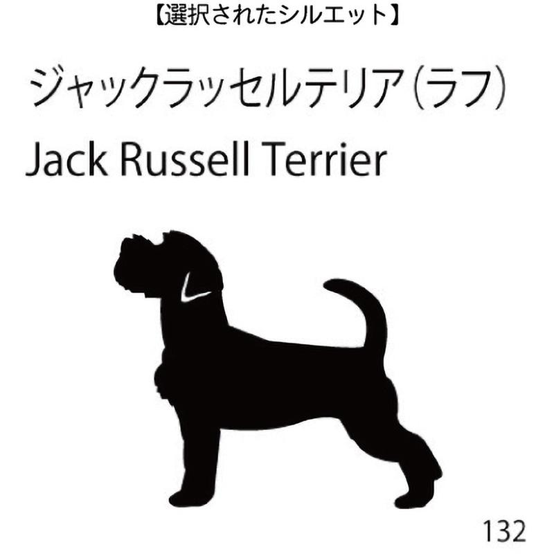 ドアオープナー ジャックラッセルテリア(ラフ)(132)