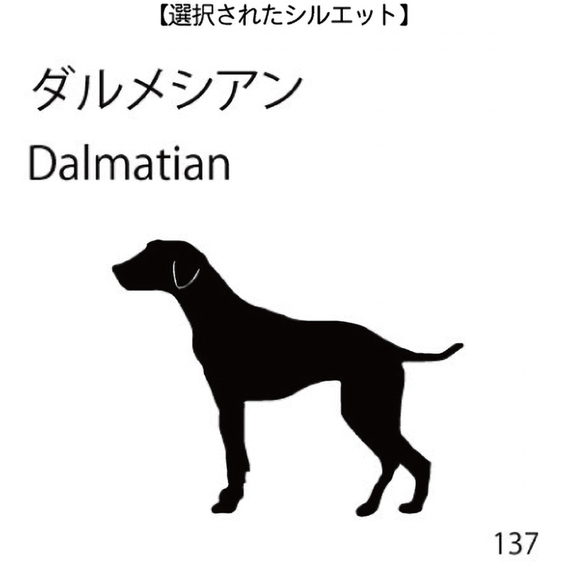 ドアオープナー ダルメシアン(137)