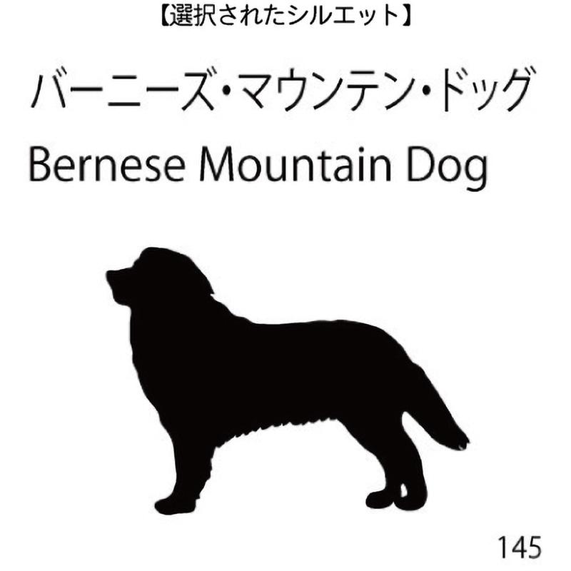 ドアオープナー バーニーズ・マウンテン・ドッグ(145)
