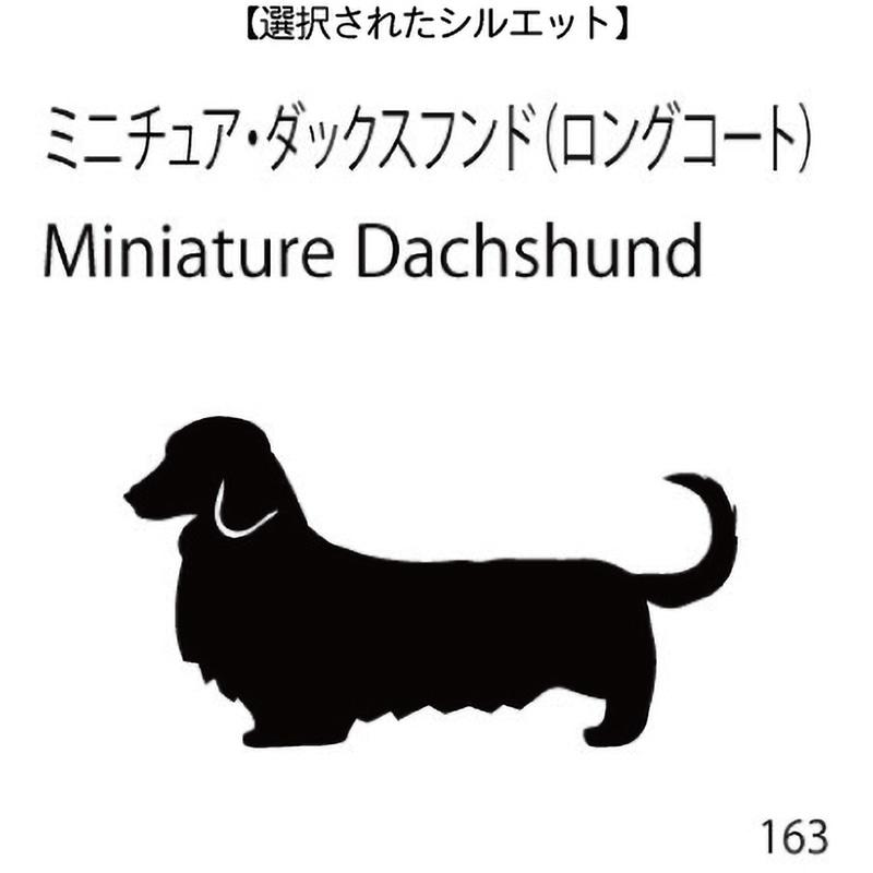 ドアオープナー ミニチュア・ダックスフンド(163)
