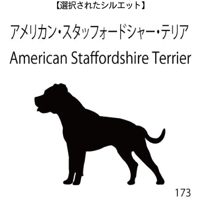 ドアオープナー アメリカン・スタッフォードシャー・テリア(173)