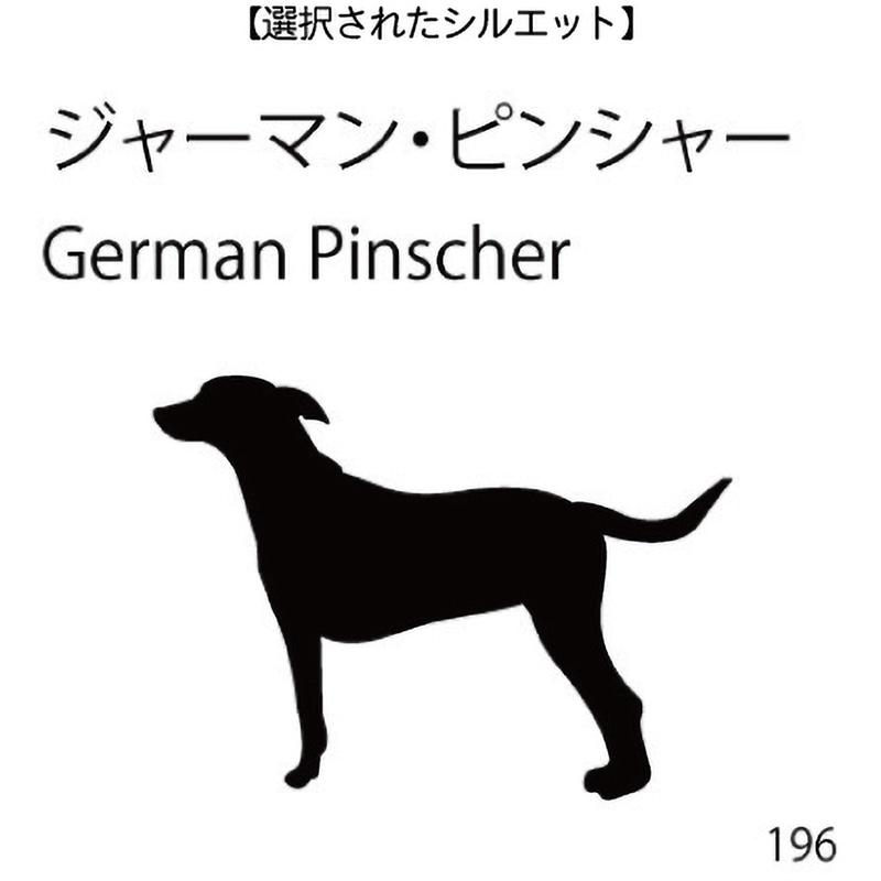 ドアオープナー ジャーマン・ピンシャー(196)