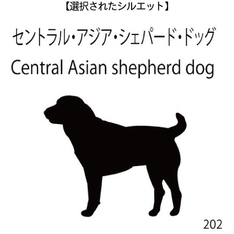 ドアオープナー セントラル・アジア・シェパード・ドッグ(202)