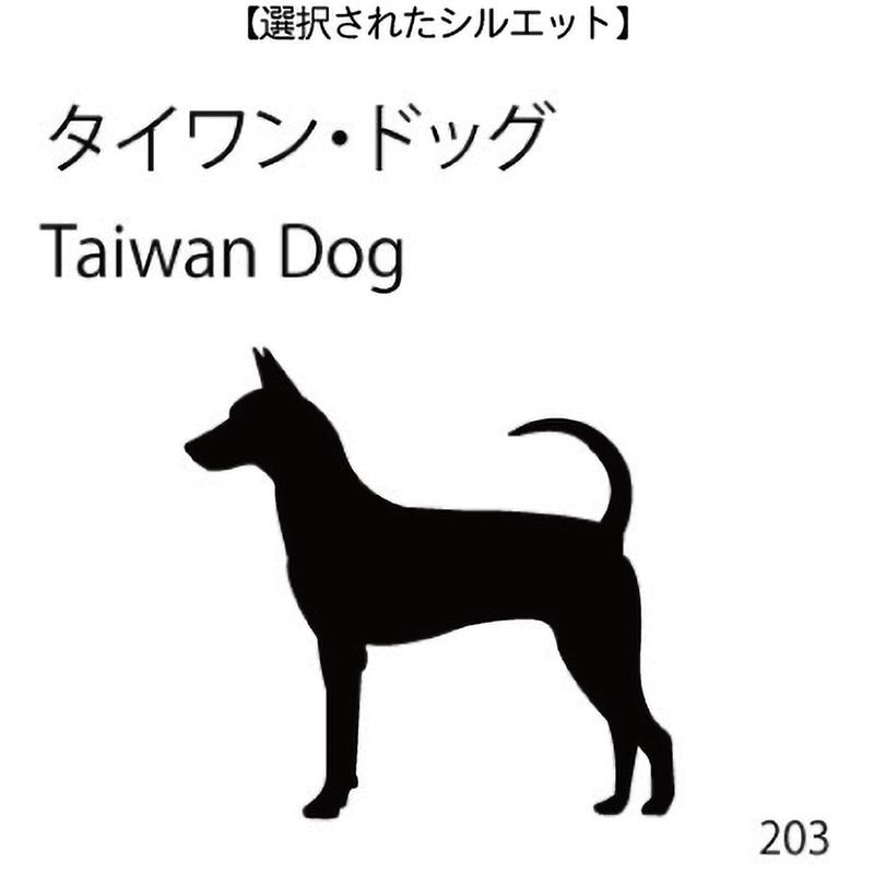 ドアオープナー タイワン・ドッグ(203)