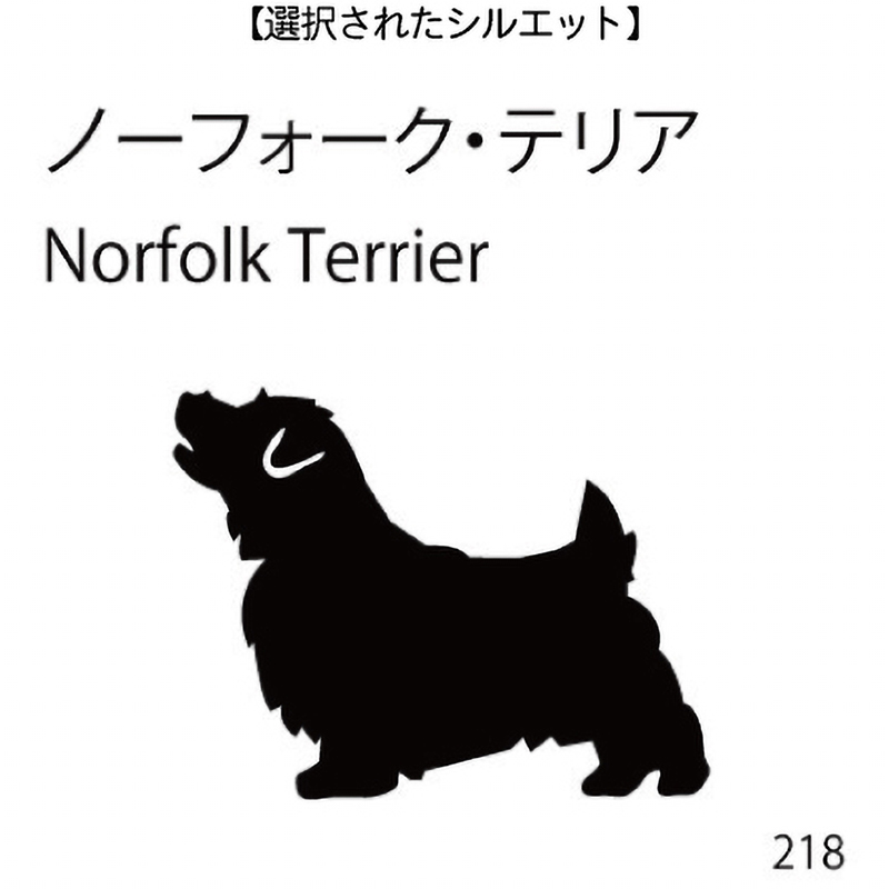 ドアオープナー ノーフォーク・テリア(218)