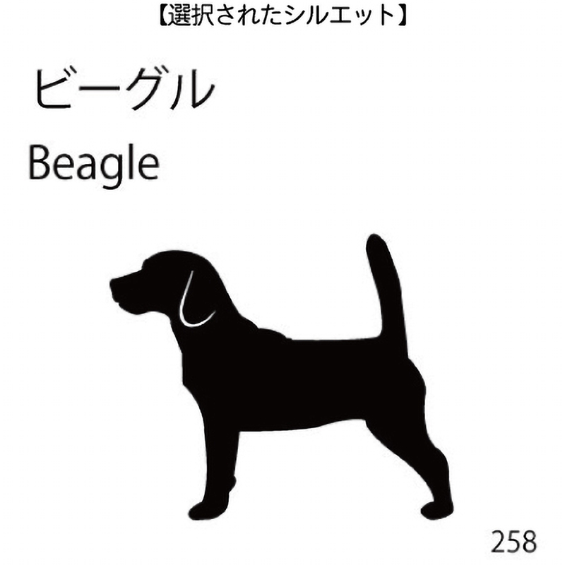 ドアオープナー ビーグル(258)