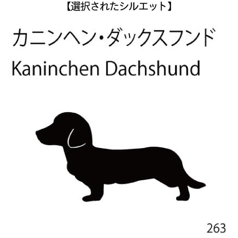 ドアオープナー カニンヘン・ダックスフンド(263)